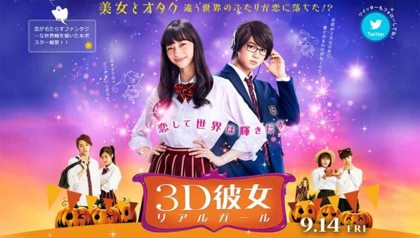 3D Kanojo Real Girl Live Action (2018) Subtitle Indonesia