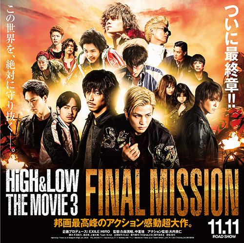 High & Low The Movie 3 Final Mission Subtitle Indonesia