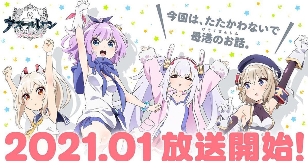 Azur Lane: Bisoku Zenshin! Subtitle Indonesia