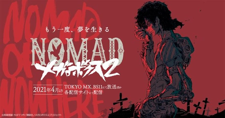 Nomad: Megalo Box Season 2 Subtitle Indonesia